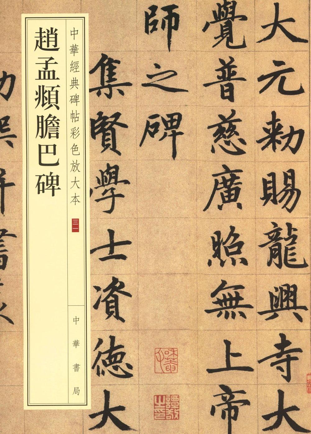 中華經典碑帖彩色放大本31:趙孟(兆頁)膽巴碑