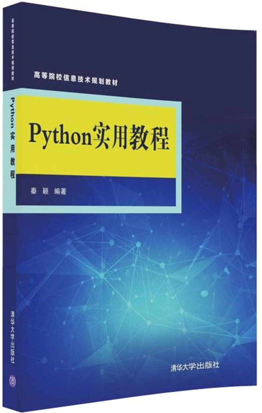 Python 教程