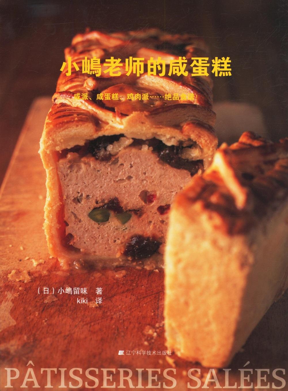 小島老師的咸蛋糕