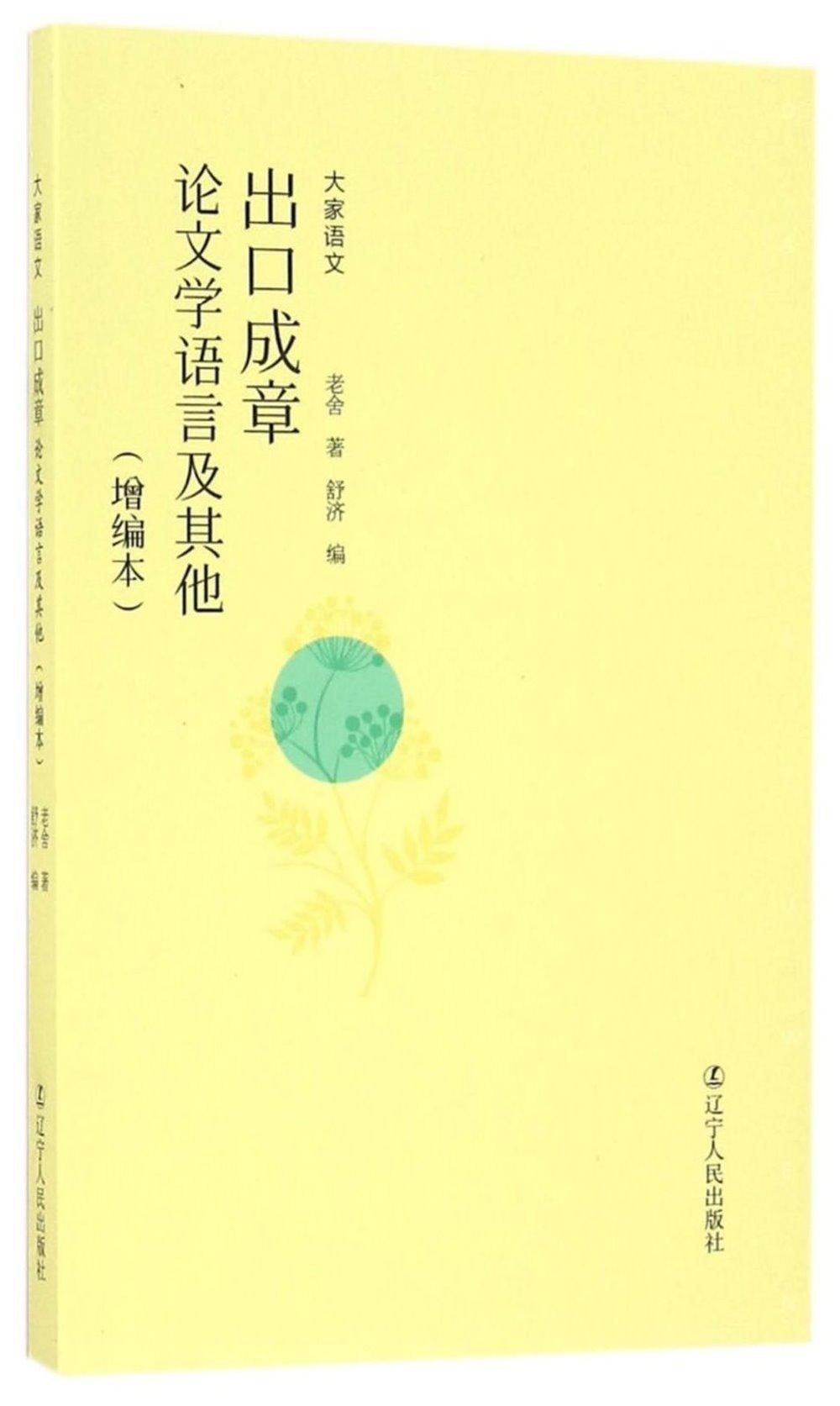 出口成章:論文學語言及  增編本