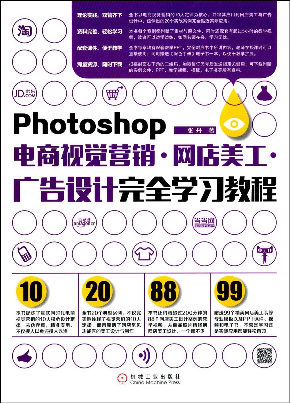 Photoshop電商視覺營銷·網店美工·廣告設計完全學習教程