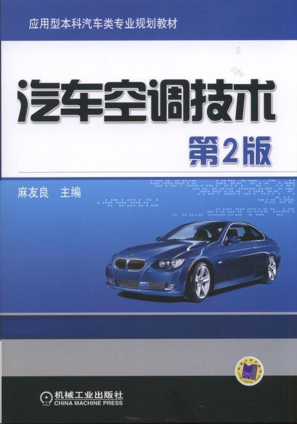 汽車空調技術(第2版)
