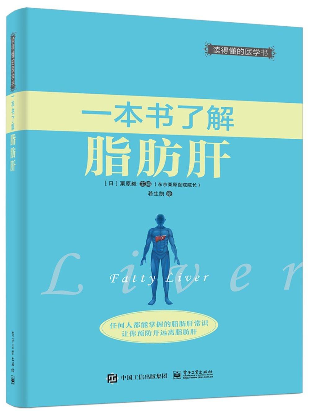 一本書了解脂肪肝
