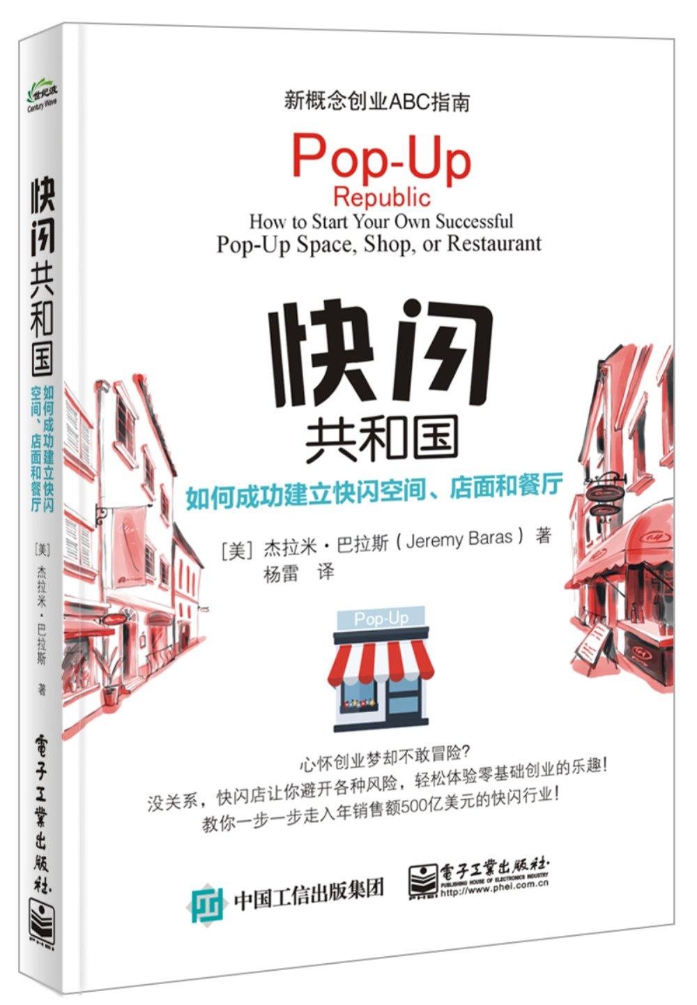 快閃共和國:如何成功建立快閃空間、店面和餐廳