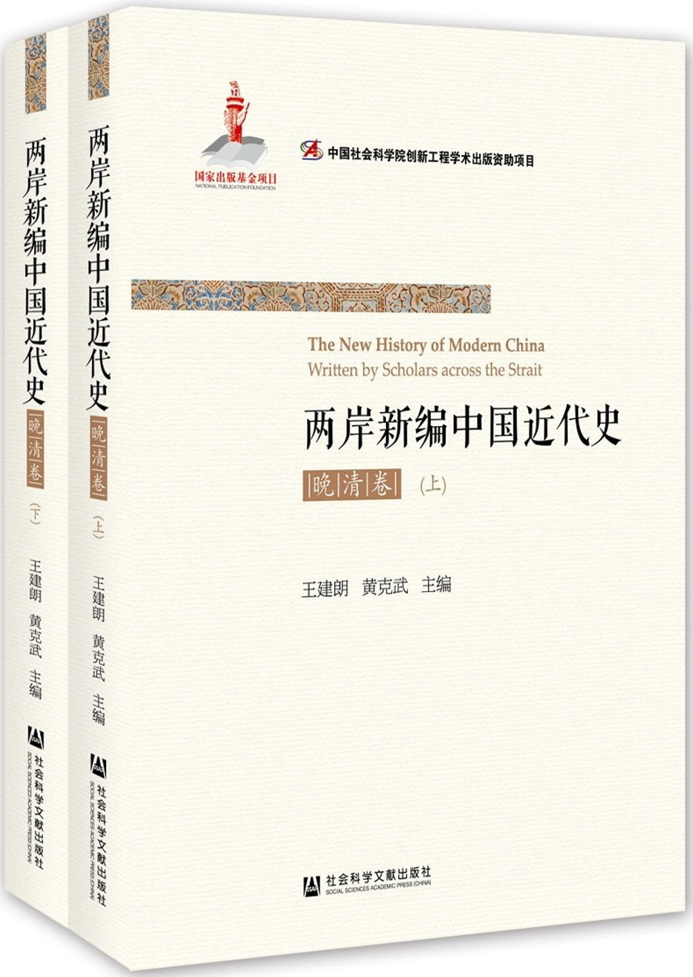 兩岸新編中國近代史·晚清卷(上下冊)