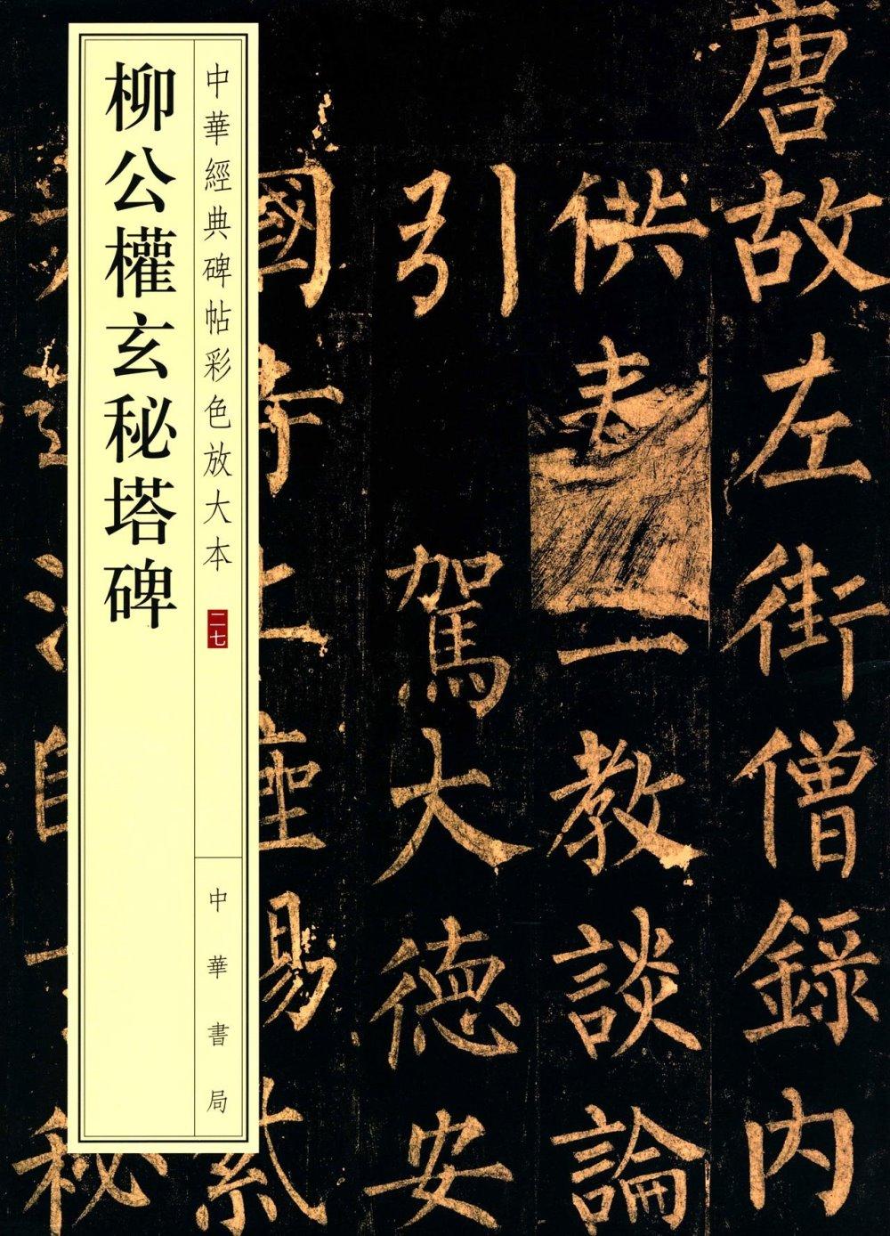 中華經典碑帖彩色放大本:柳公權玄秘塔碑