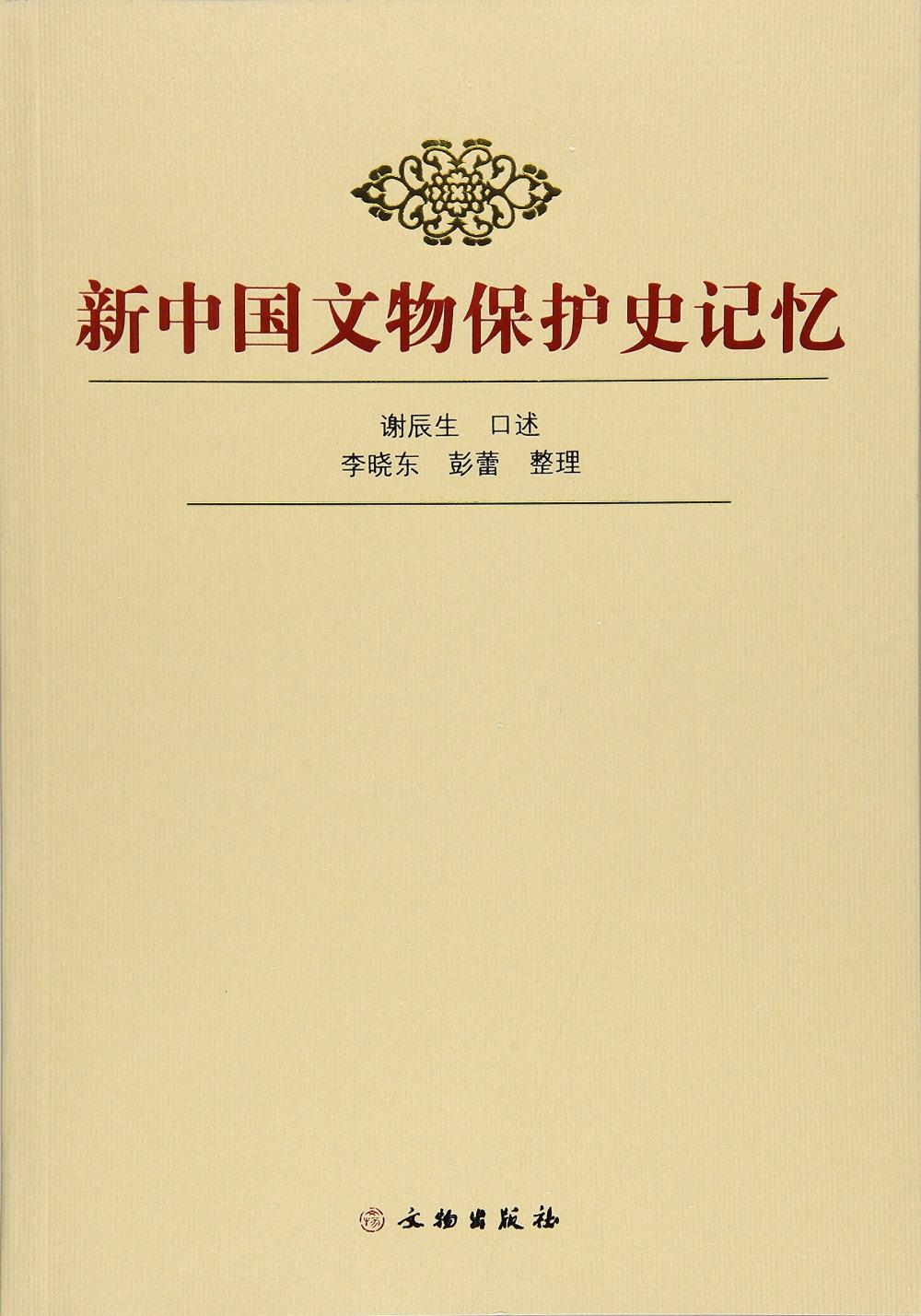 新中國文物保護史記憶