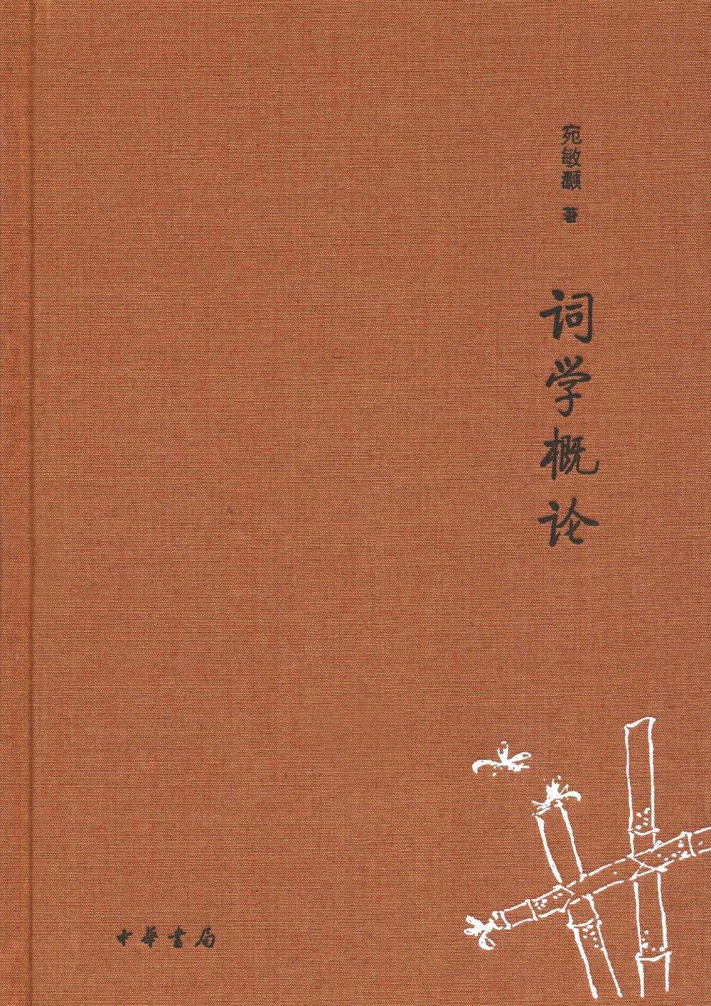 詩詞常識名家談·典藏本:詞學概論