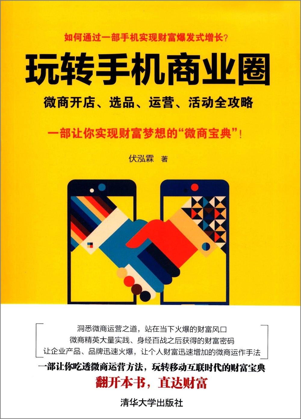 玩轉手機商業圈:微商開店、選品、運營、活動全攻略