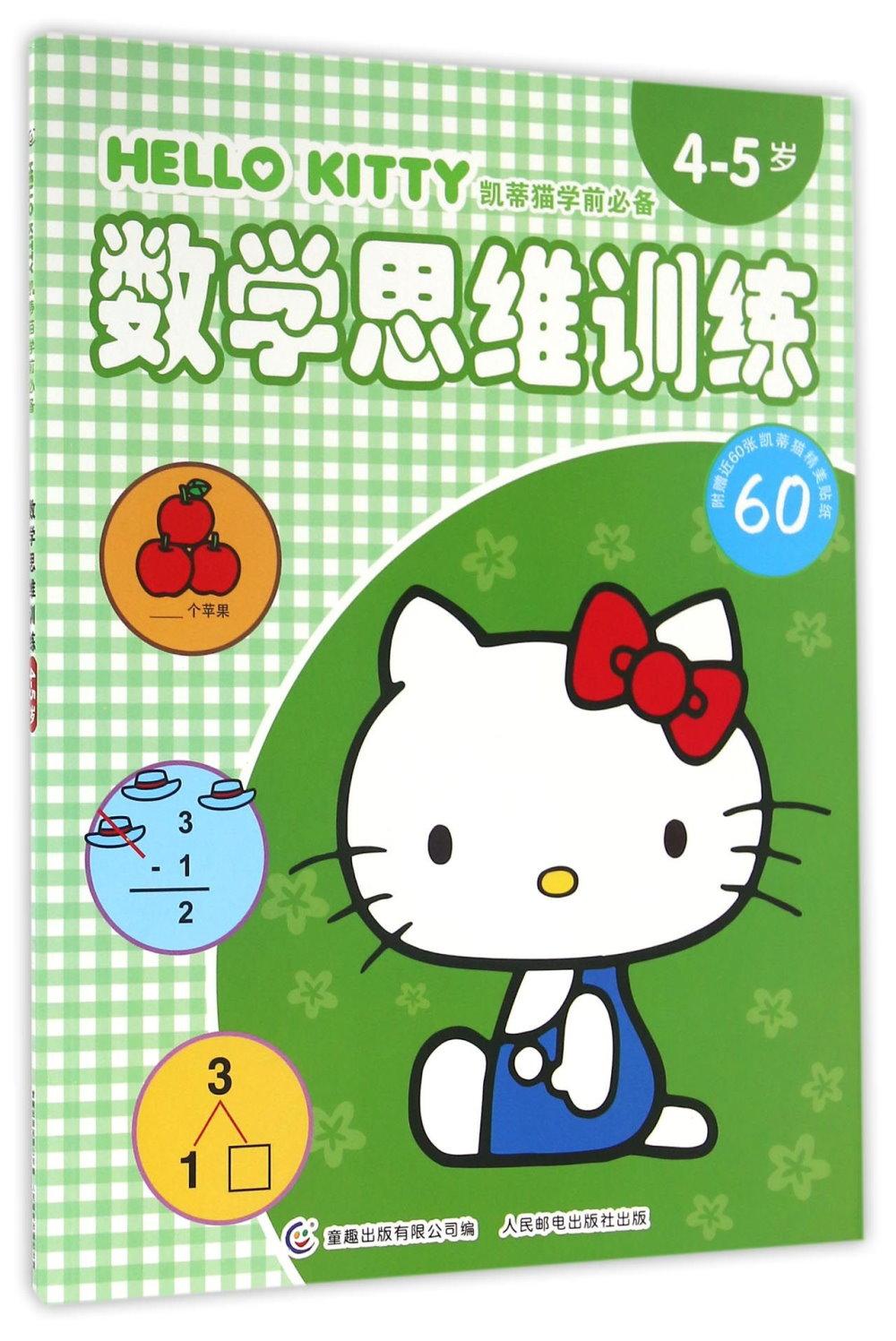 凱蒂貓學前必備:數學思維訓練(4-5歲)