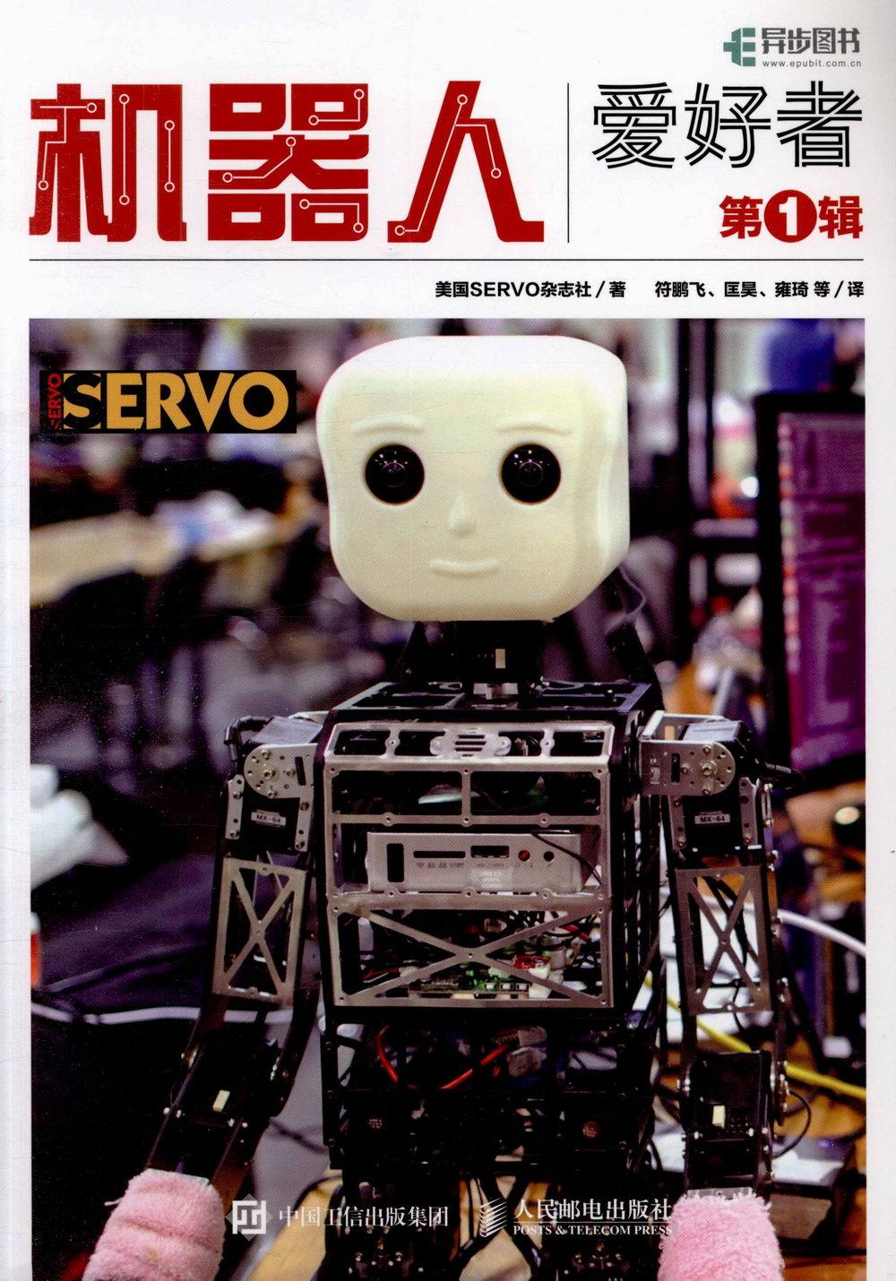 機器人愛好者(第1輯)