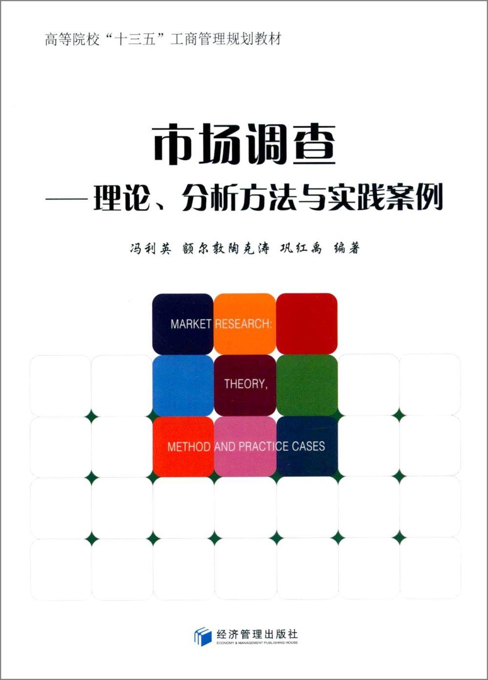 市場調查--理論、分析方法與實踐案例