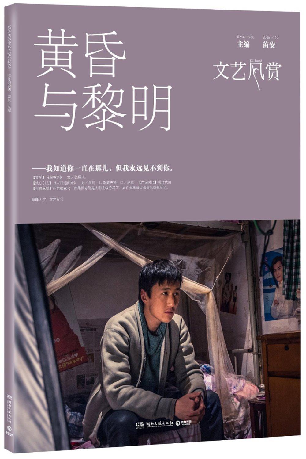 文藝風賞·黃昏與黎明 2016 10