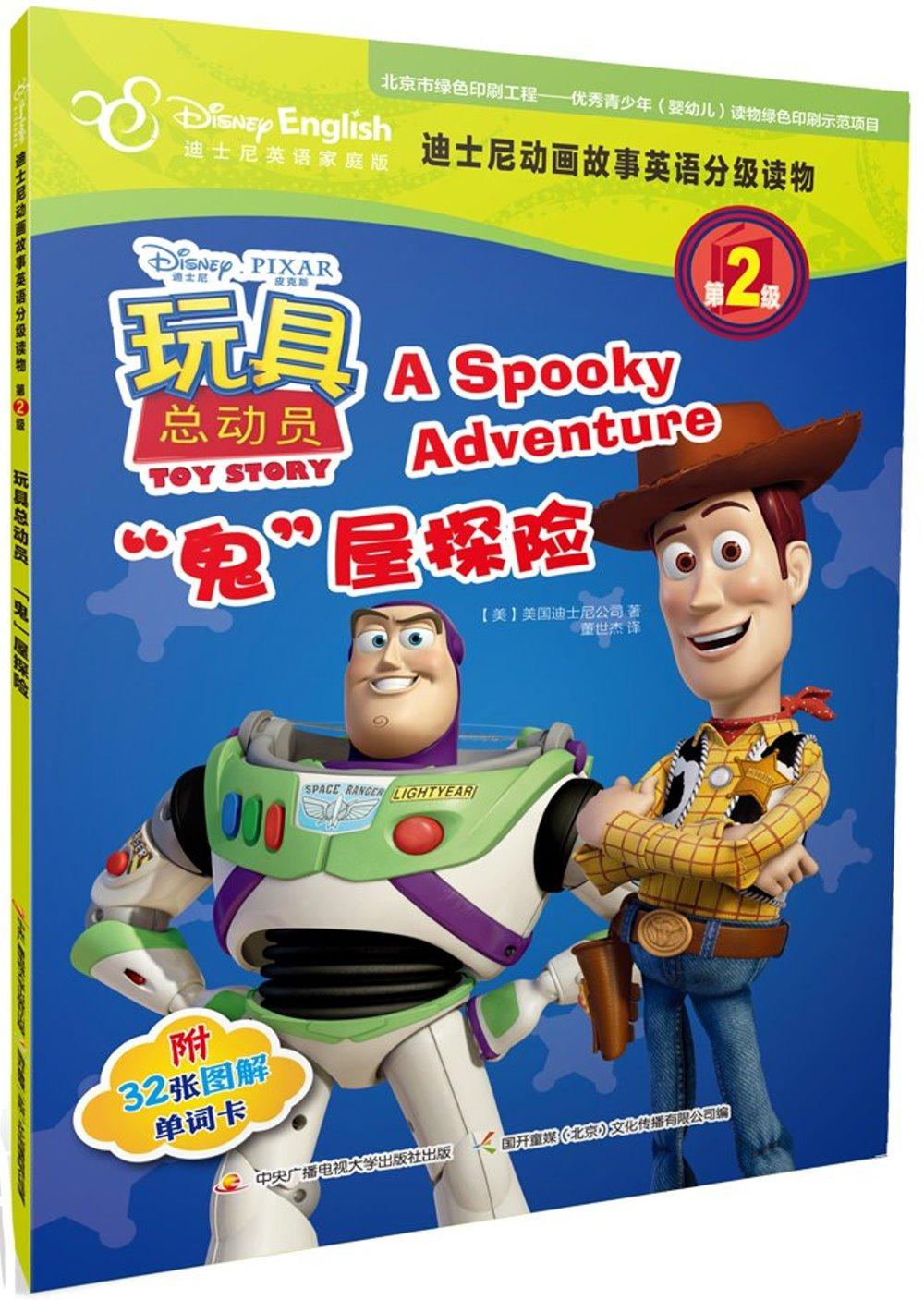 迪士尼動畫故事英語分級讀物(第2級)玩具總動員:「鬼」屋探險(迪士尼英語家庭版)