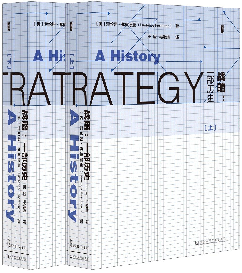 戰略:一部歷史(上下冊)