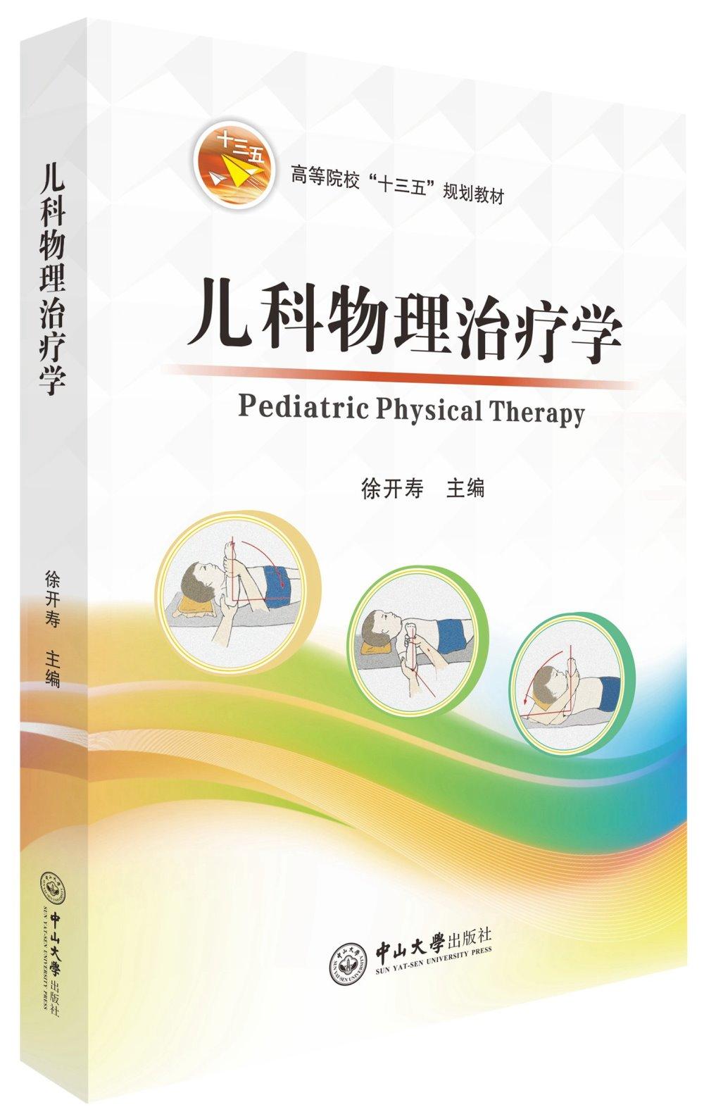兒科物理治療學