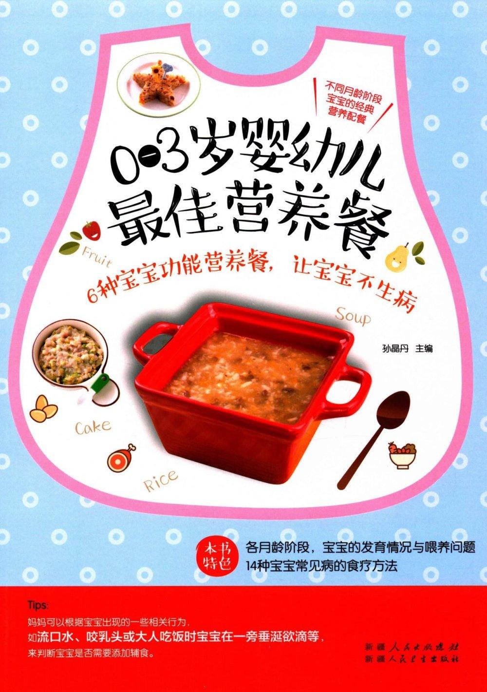 0-3歲嬰幼兒最佳營養餐