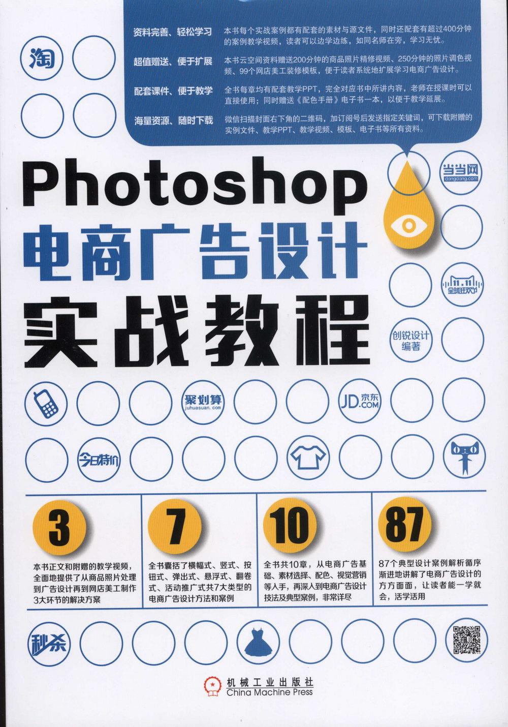 Photoshop電商廣告設計實戰教程