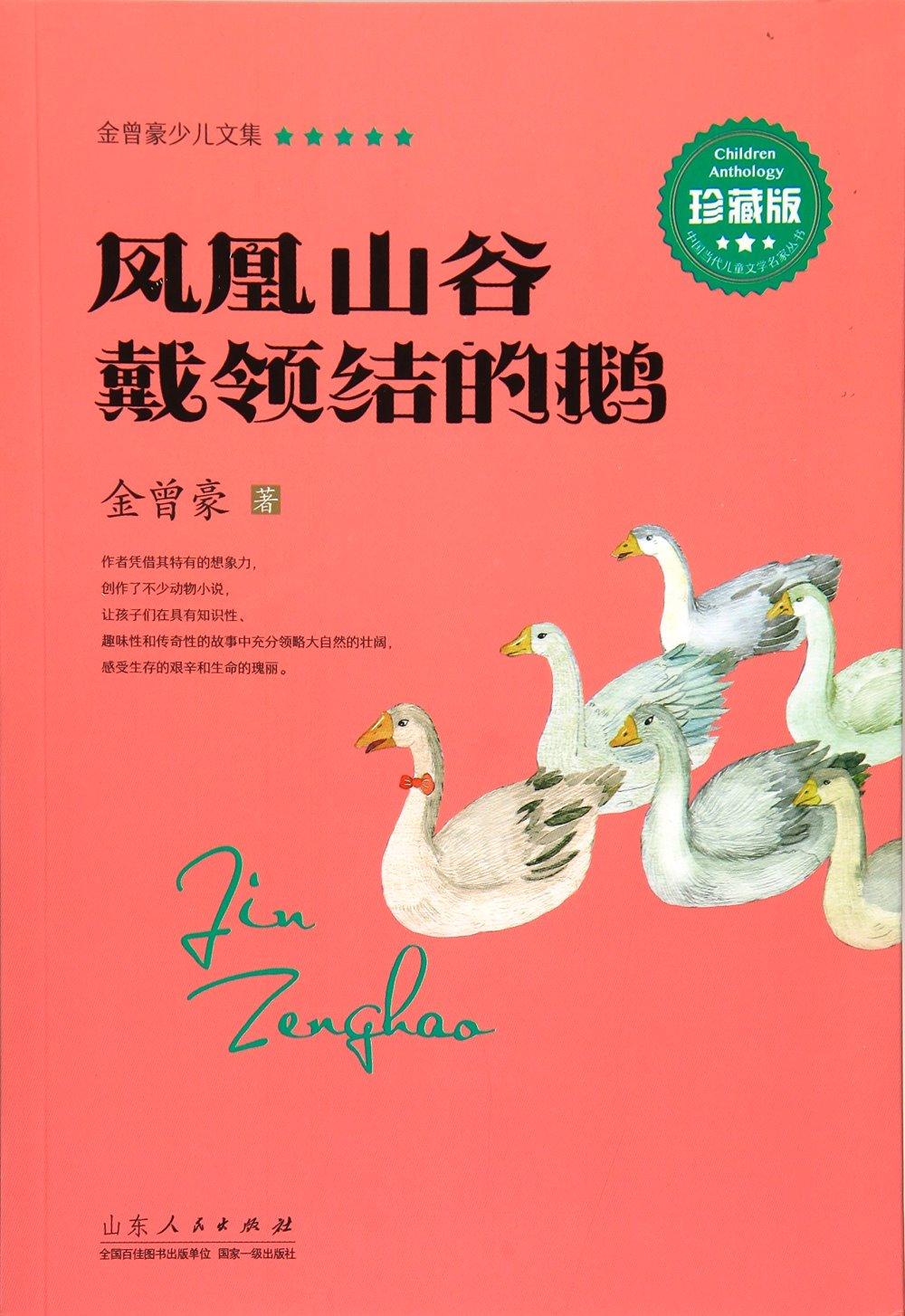 鳳凰山谷·戴領結的鵝(珍藏版)