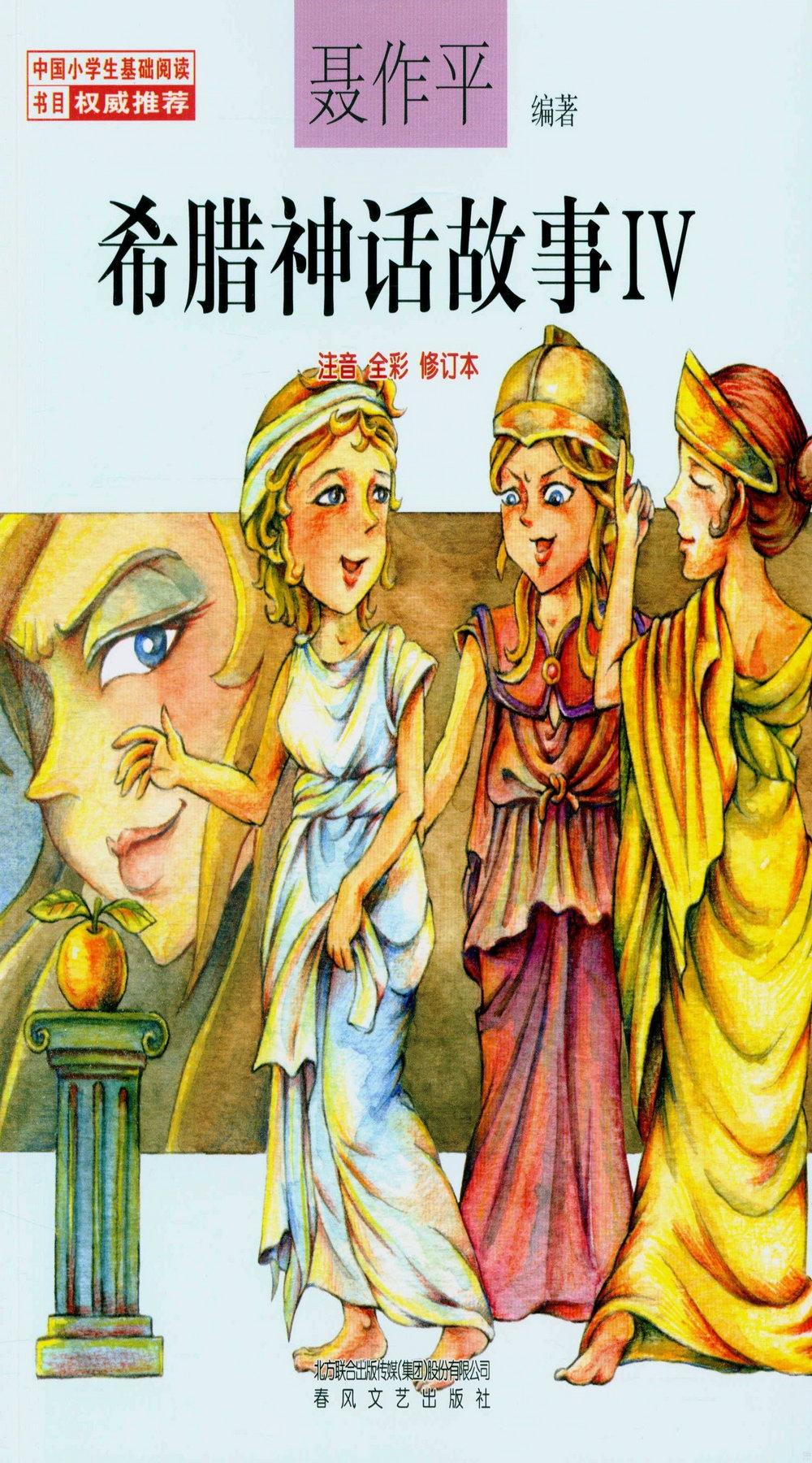 希臘神話故事Ⅳ(注音全彩修訂本)