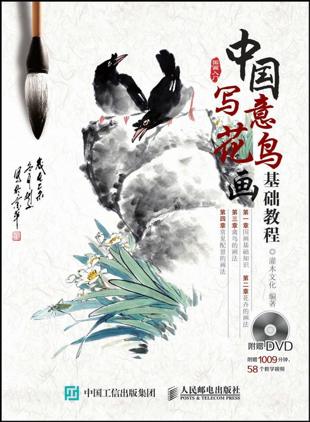 中國寫意花鳥畫基礎教程