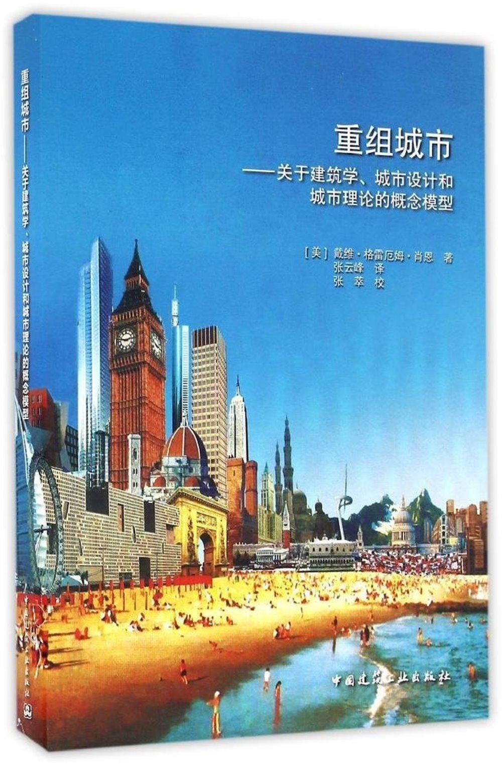 重組城市--關於建築學、城市設計和城市理論的概念模型