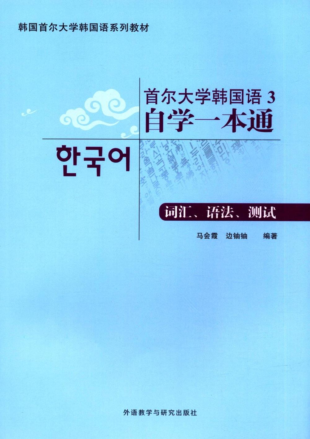 首爾大學韓國語3自學一本通:詞匯、語法、測試