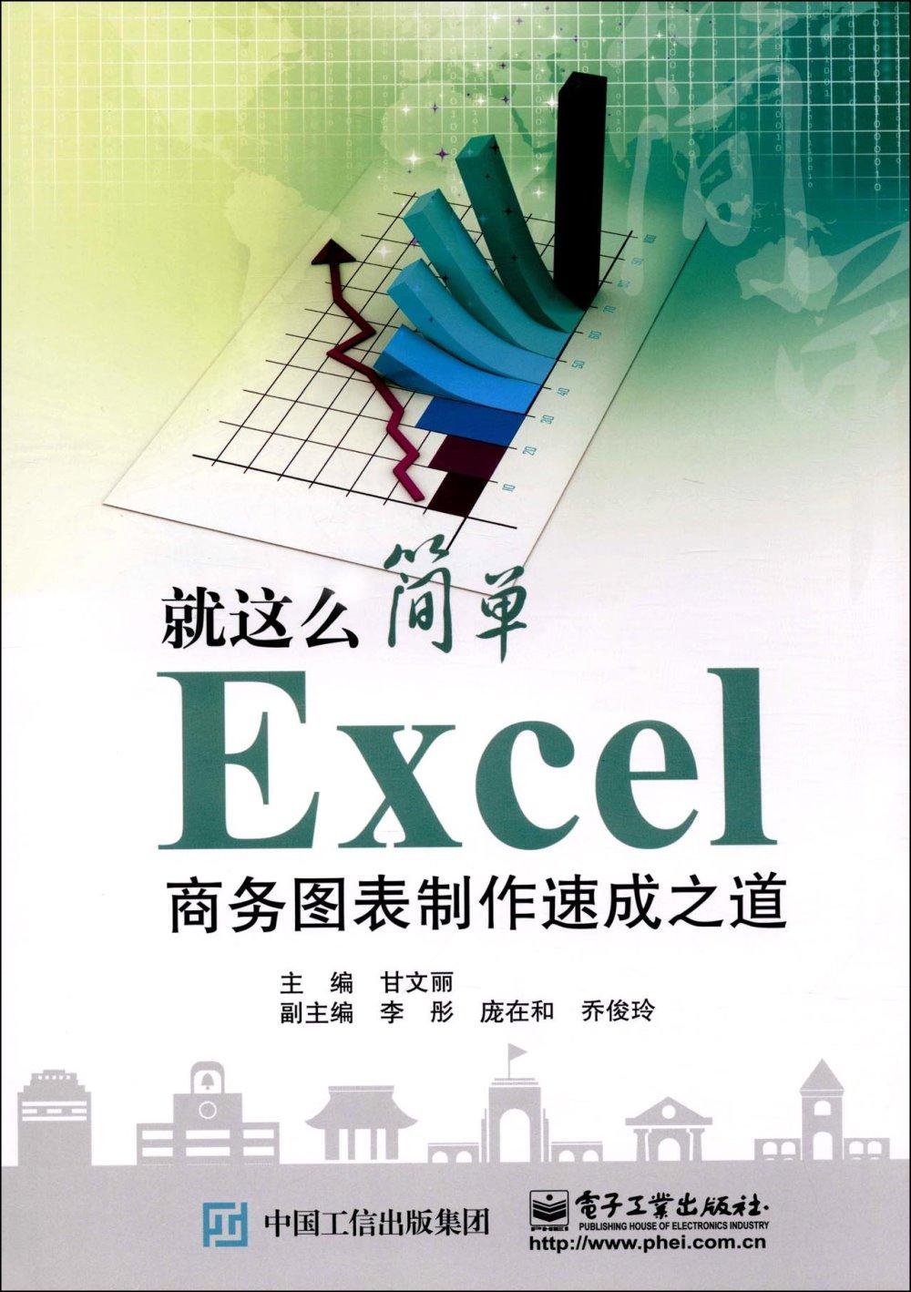 Excel商務圖表制作速成之道