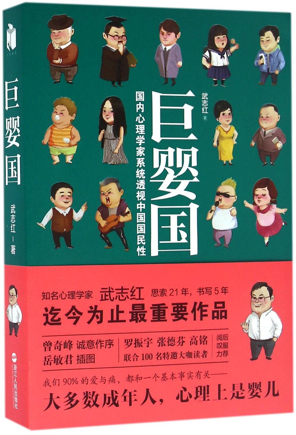 巨嬰國:國內心理學家系統透視中國國民性