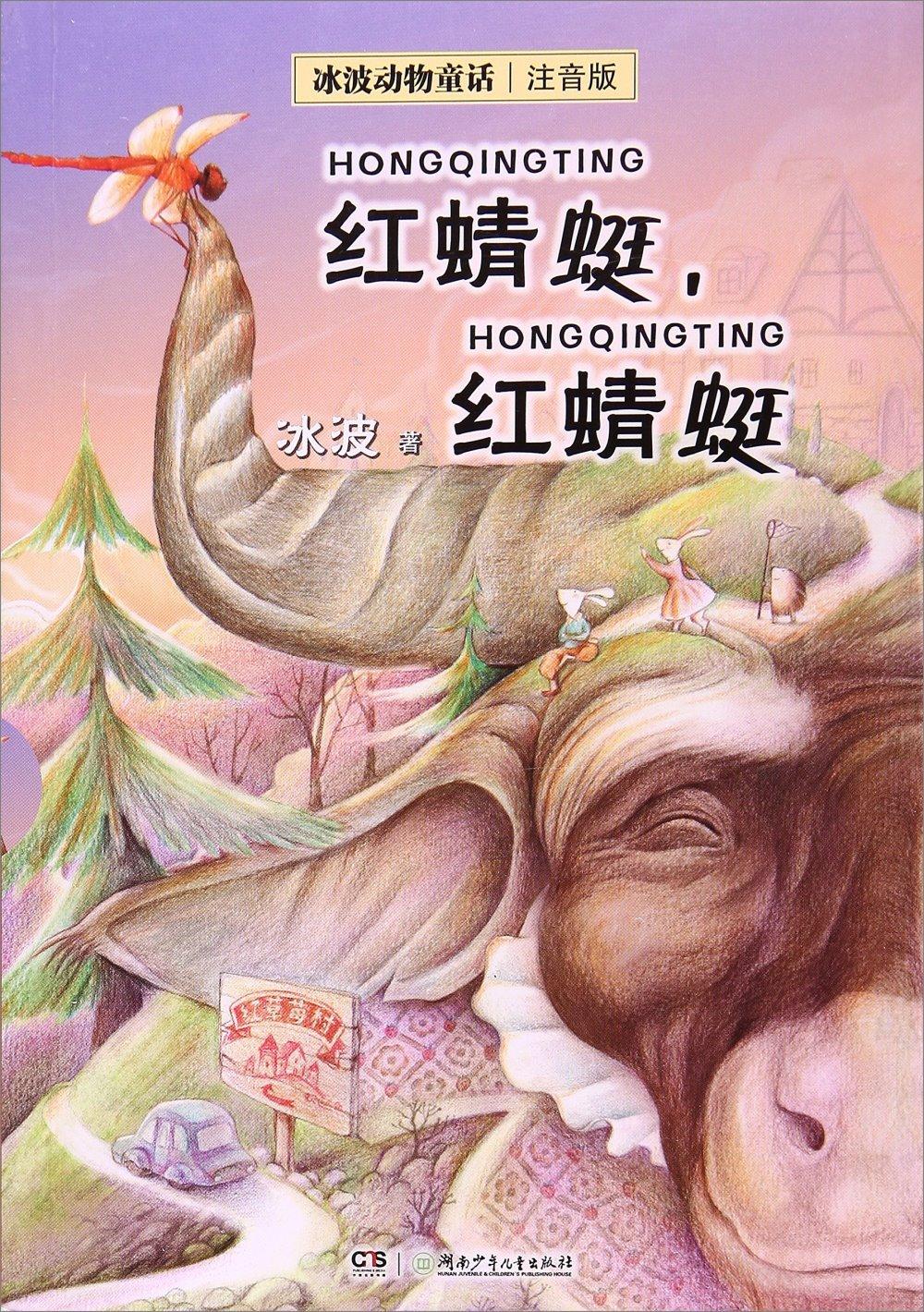 冰波動物童話·注音版:紅蜻蜓,紅蜻蜓