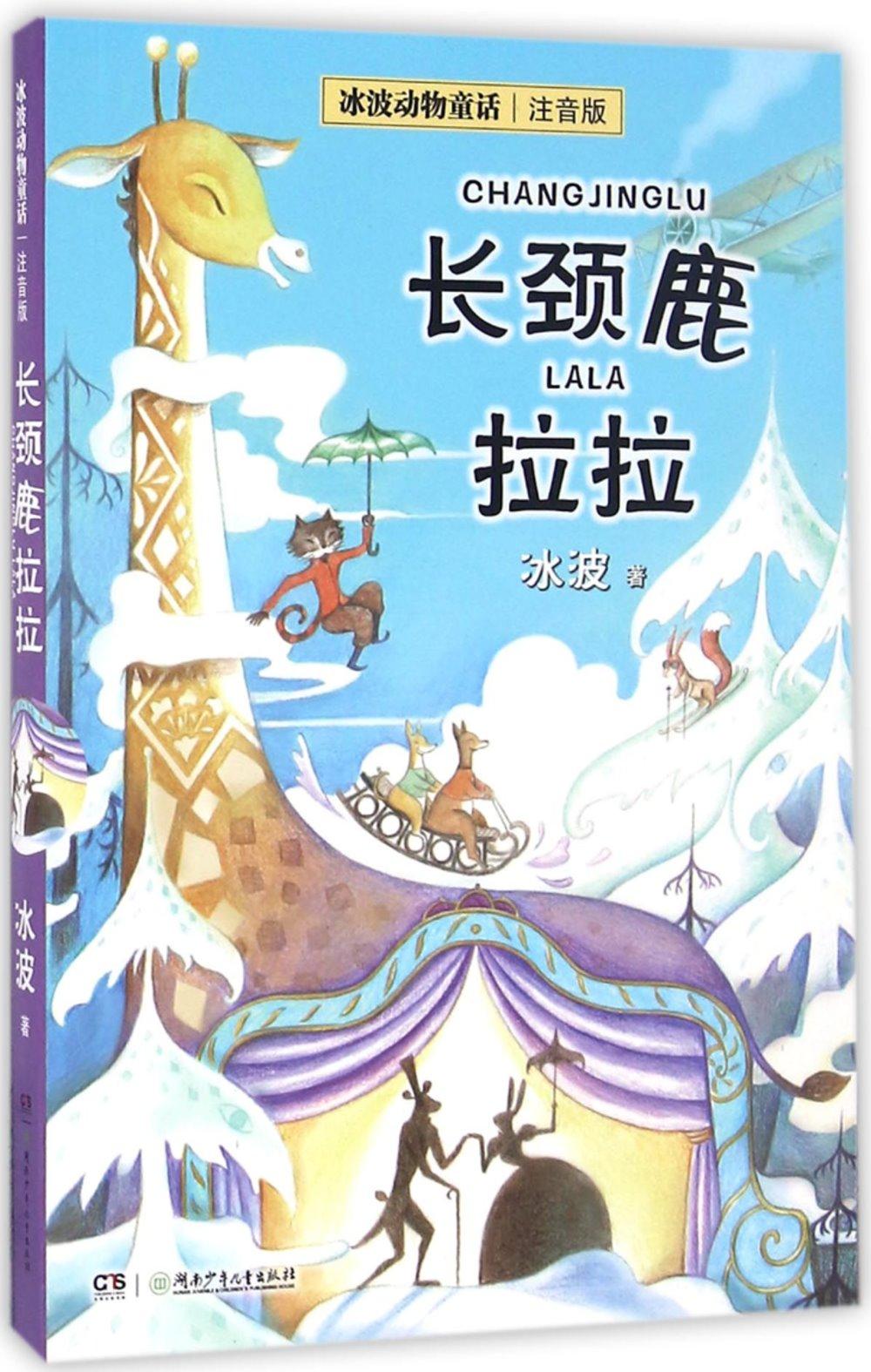 冰波動物童話·注音版:長頸鹿拉拉