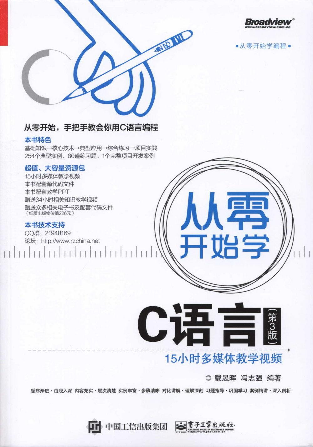 從零開始學C語言(第3版)