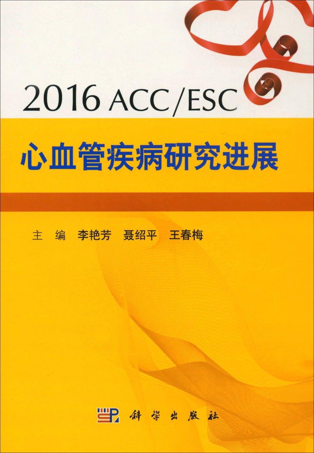 2016ESC/ACC心血管疾病研究進展