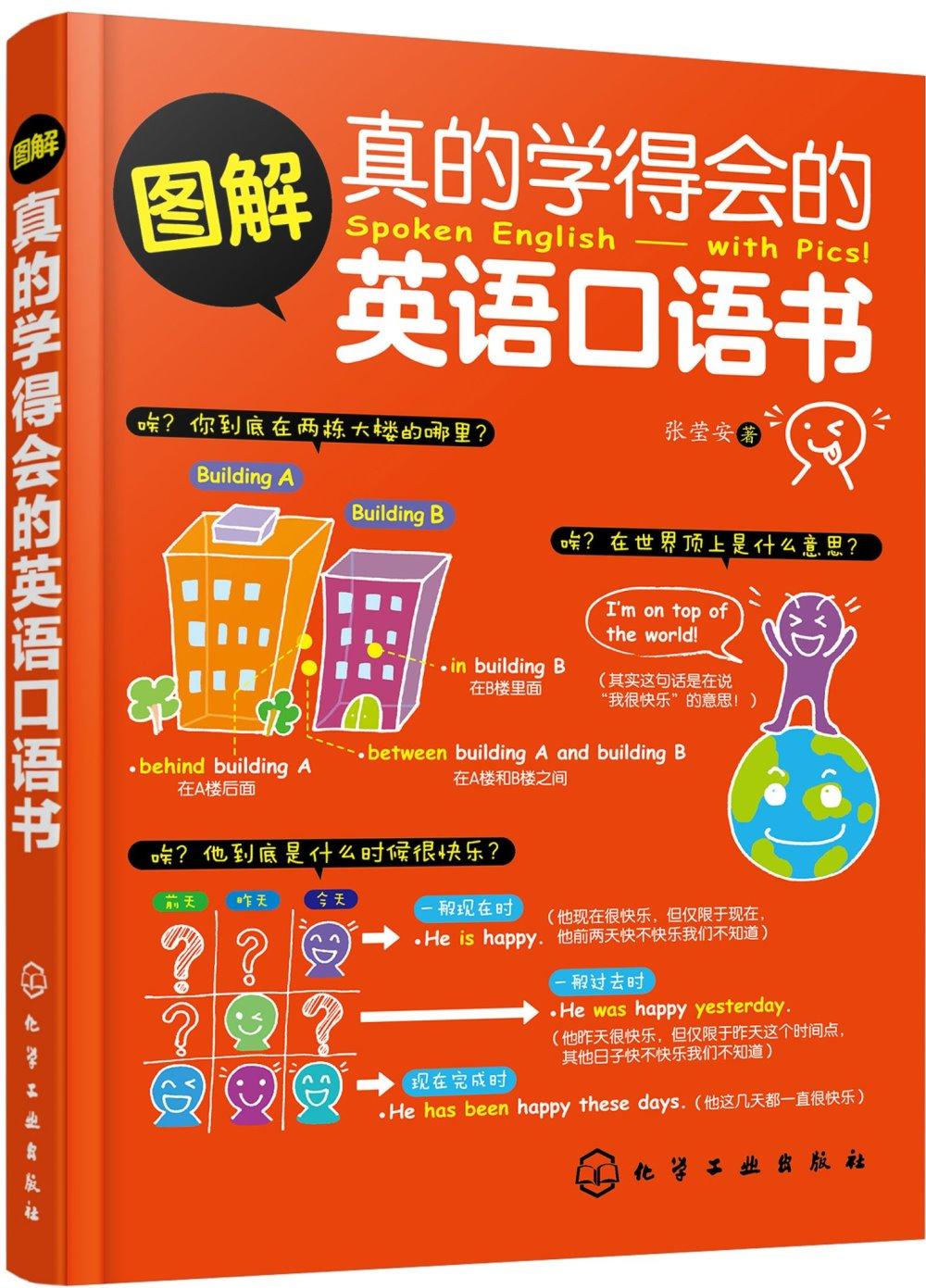圖解真的學得會的英語口語書