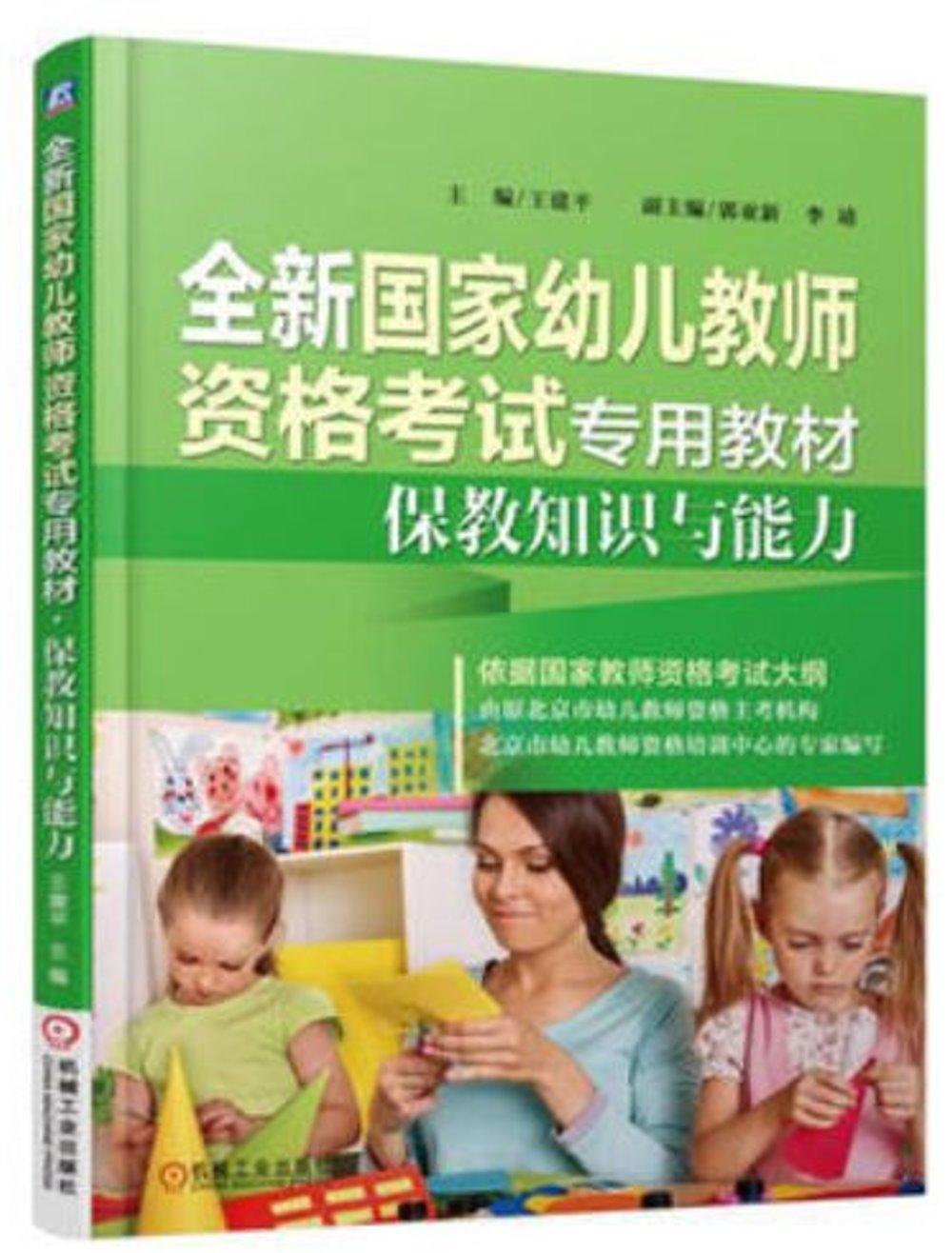 全新國家幼兒教師資格考試專用教材·保教知識與能力