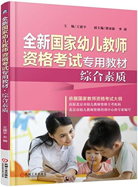 全新國家幼兒教師資格考試專用教材·綜合素質