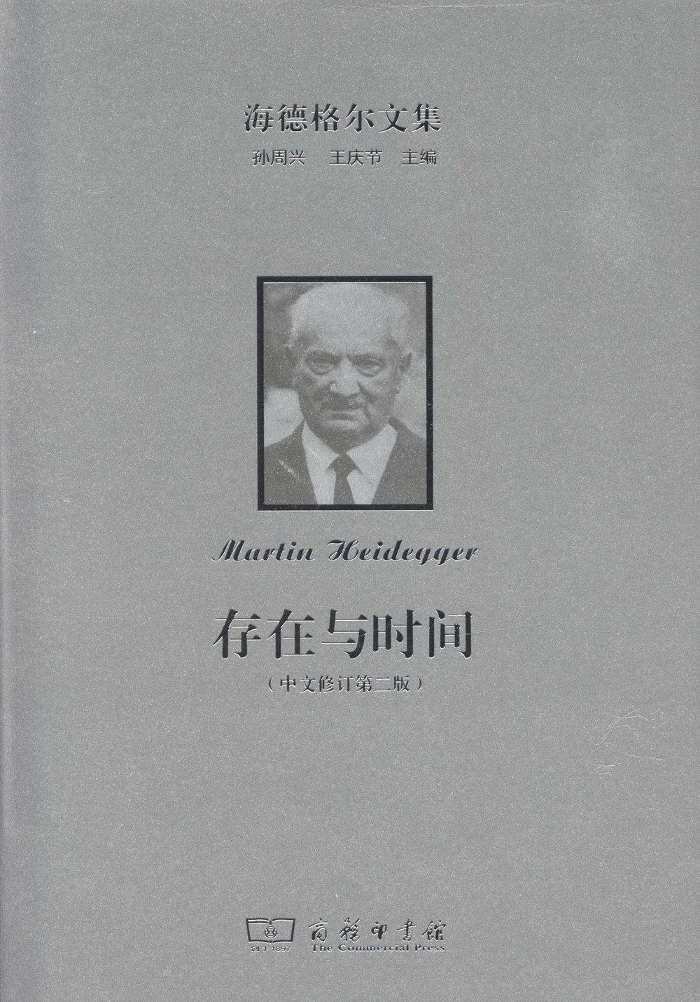 存在與時間(中文修訂第二版)