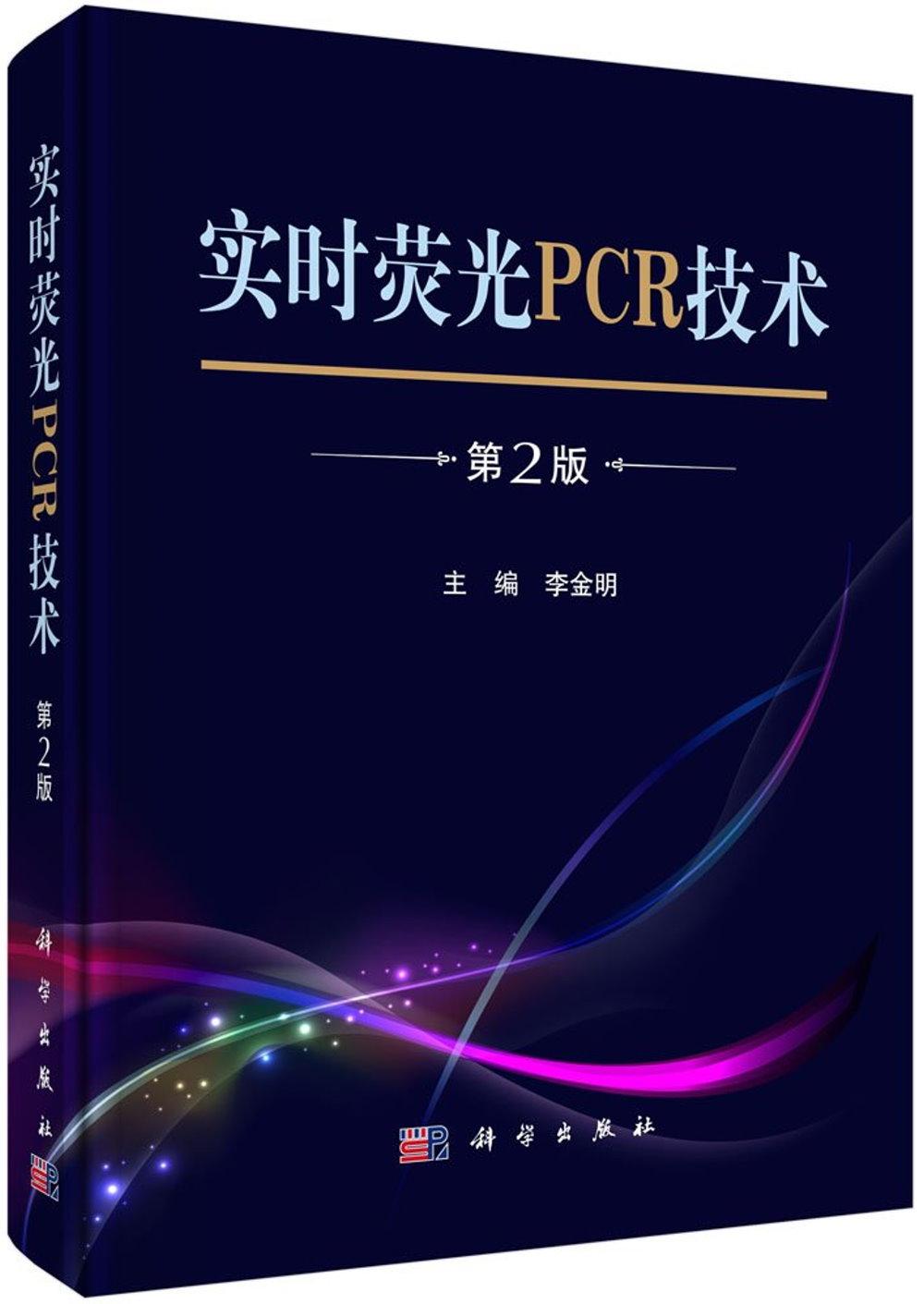實時熒光PCR技術(第2版)