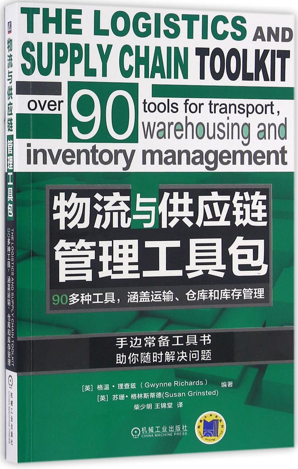 物流與供應鏈管理工具包