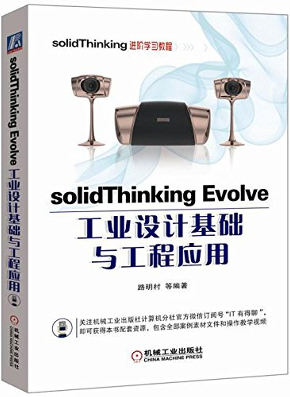 solidThinking Evolve工業 基礎與工程應用