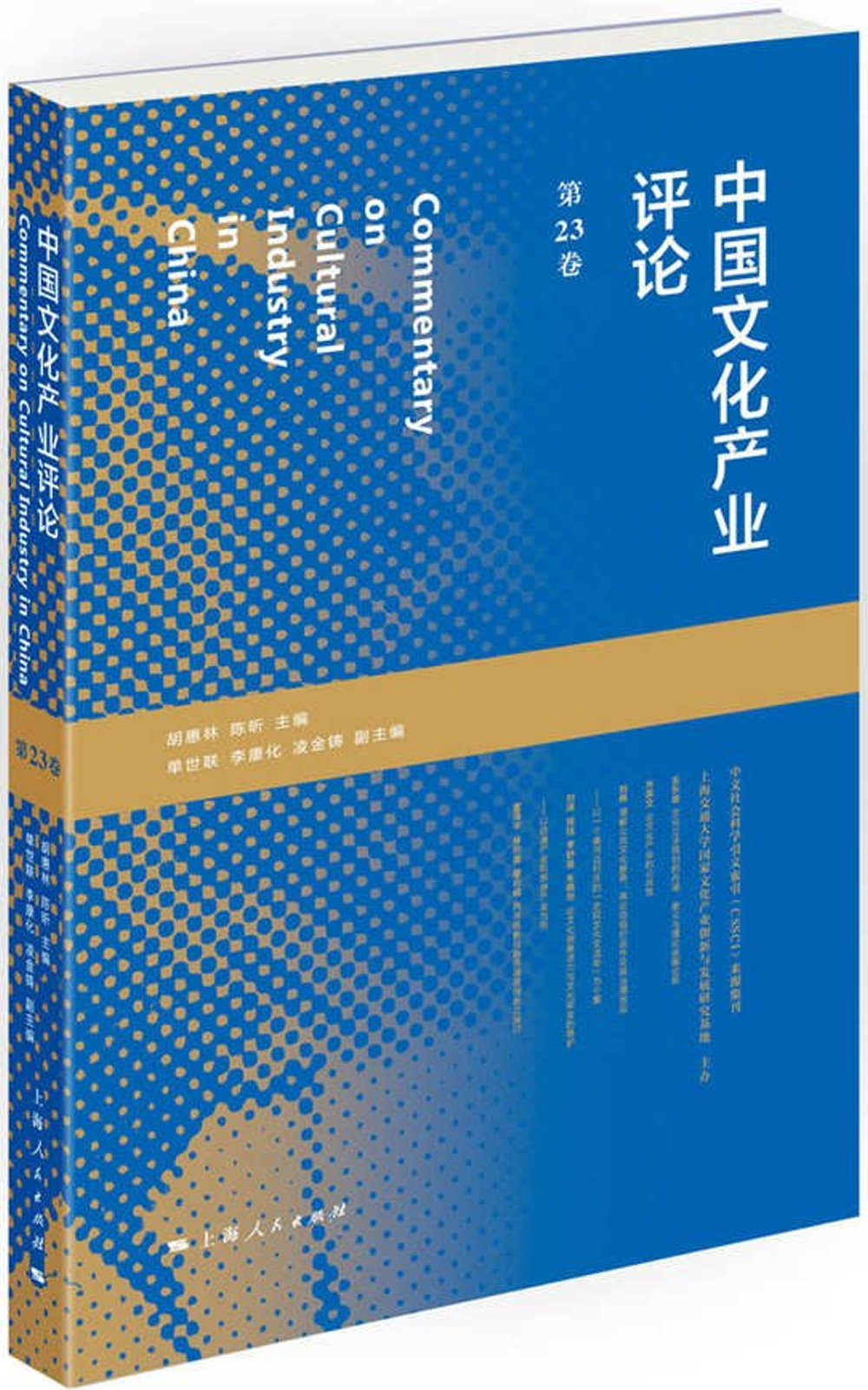 中國文化產業評論(第23卷)
