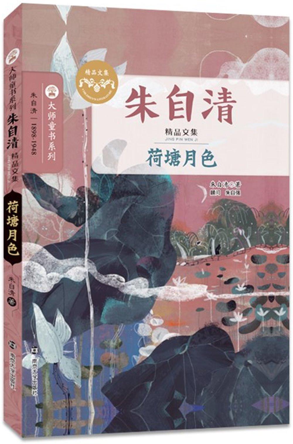 朱自清 文集:荷塘月色