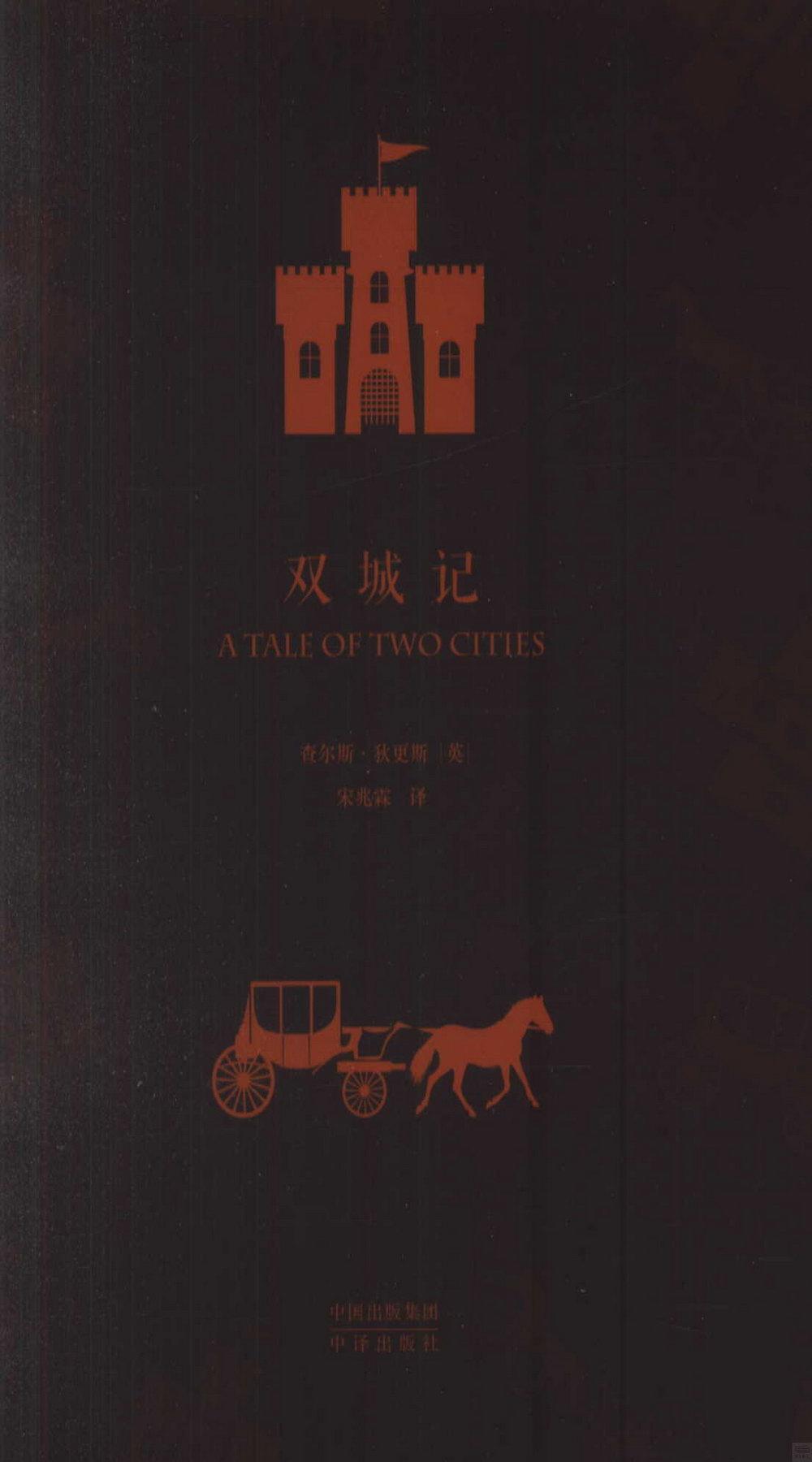 中譯經典:雙城記