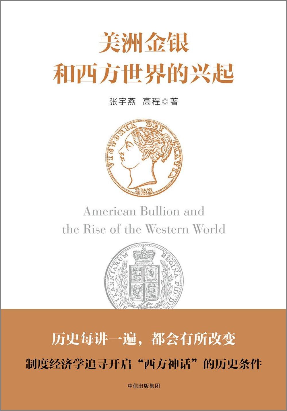 美洲金銀和西方世界的興起