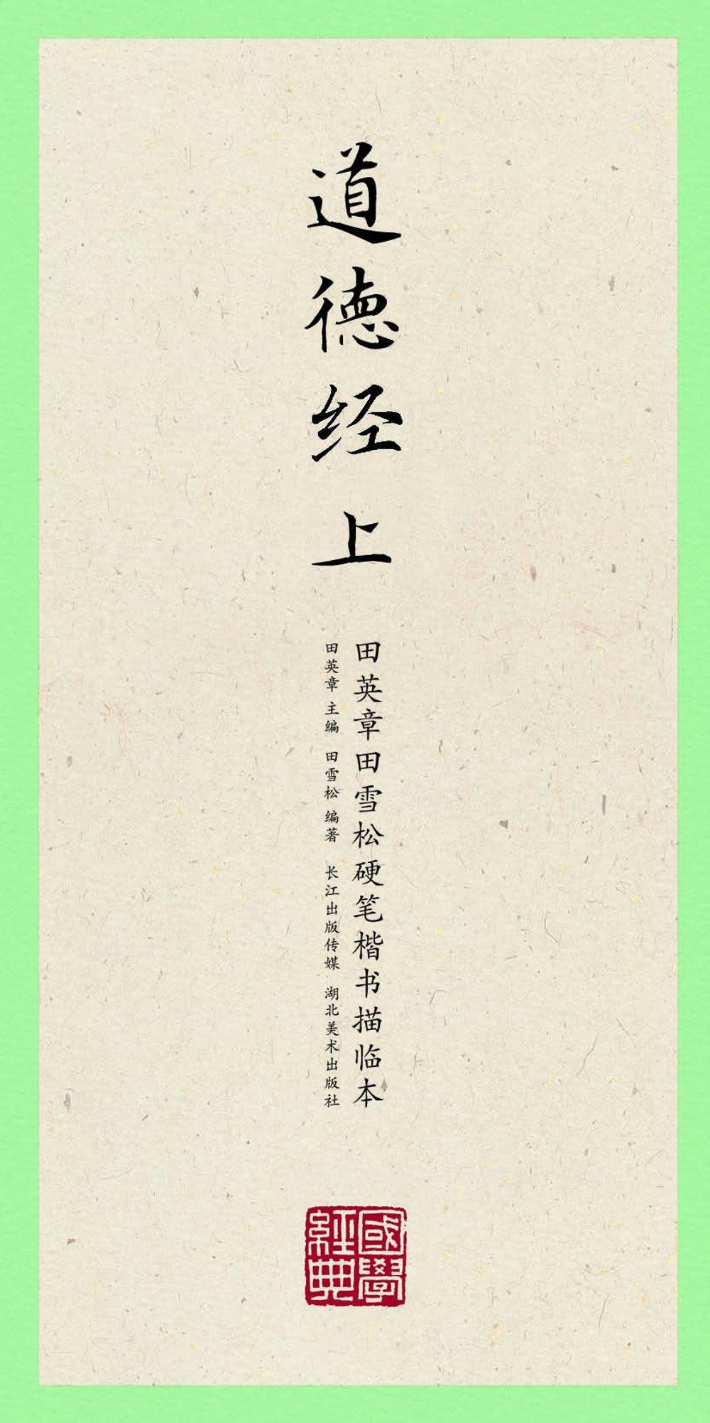 國學經典·田英章田雪松硬筆楷書描臨本道德經(上)