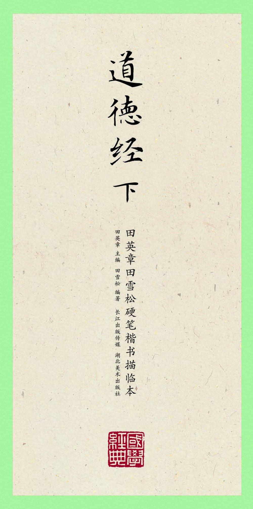 國學經典·田英章田雪松硬筆楷書描臨本道德經(下)