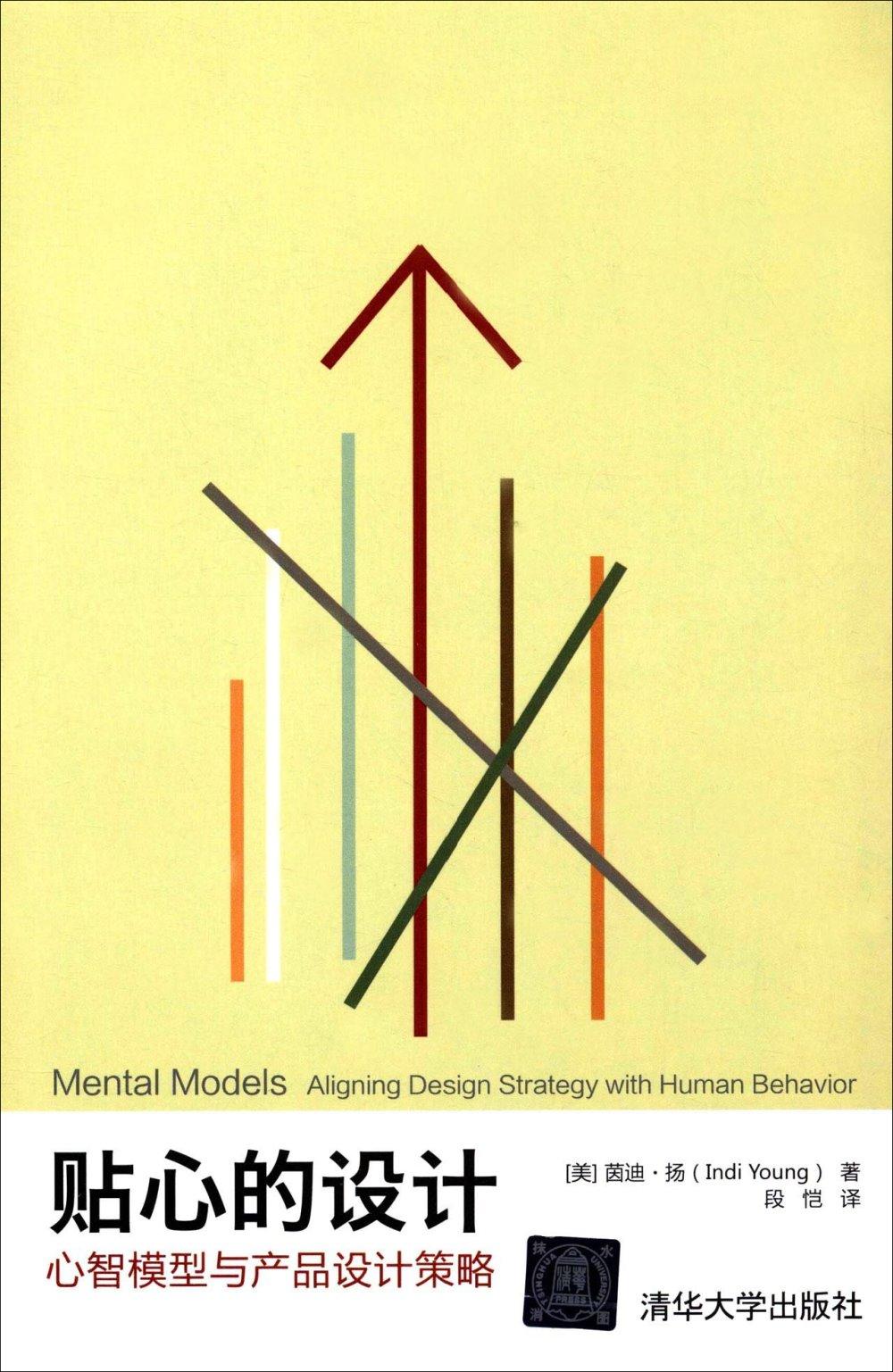貼心的設計:心智模型與產品設計策略