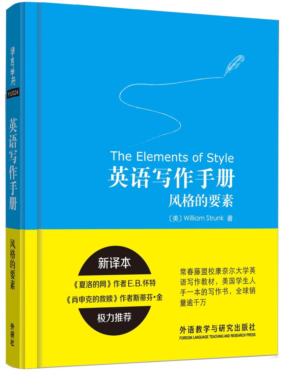 英語寫作手冊:風格的要素
