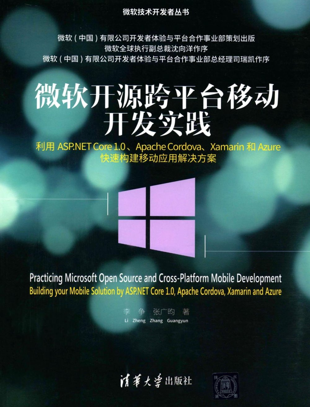微軟開源跨平台移動開發實踐:利用ASP.NET Core 1.0、Apache Cordova、Xamarin和Azure快速構建移動應用解決方案