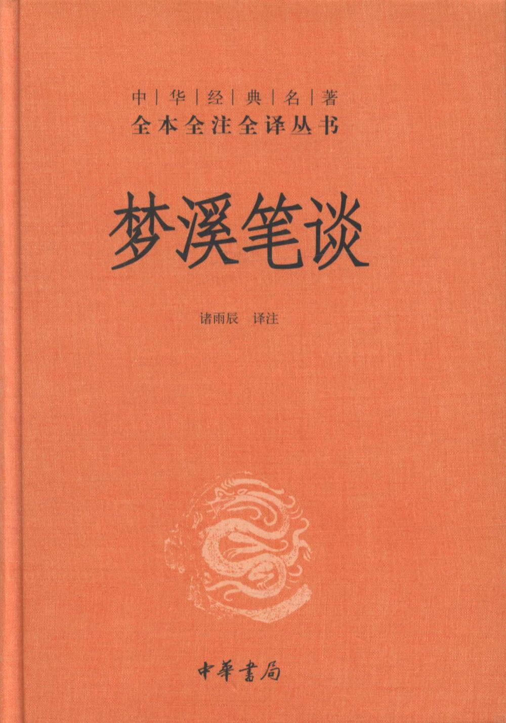中華經典名著全本全注全譯:夢溪筆談